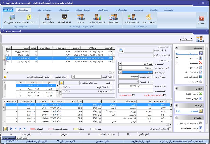 دانلود برنامه حسابداری آموزشگاه